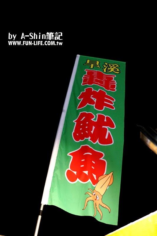 旱溪轟炸魷魚 來到旱溪夜市吃什麼?旱溪轟炸魷魚推薦給你,阿新媽指定愛吃旱溪夜市美食之一。