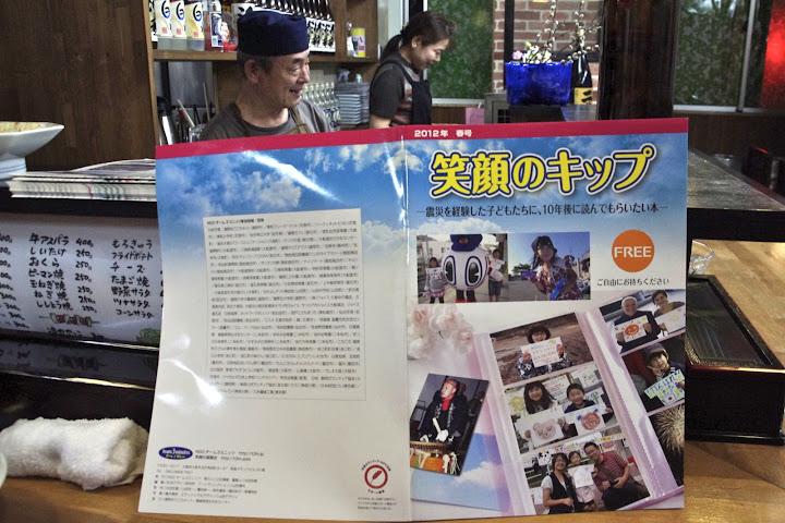 『笑顔のキップ』NGOチーム3ミニッツ発行