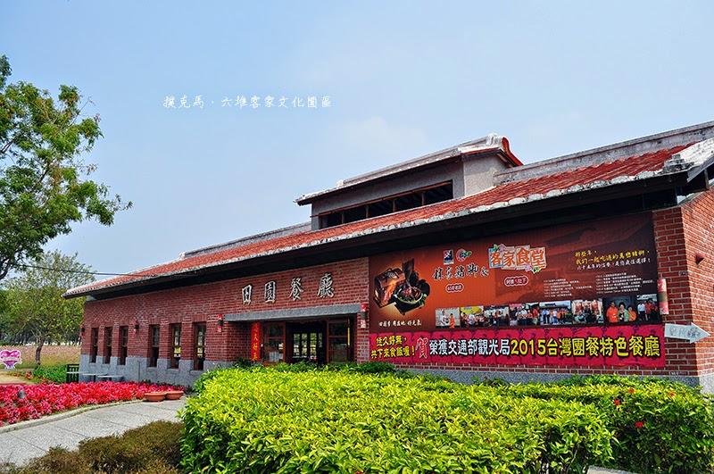 六堆客家文化園區餐廳