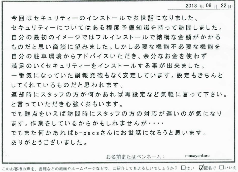 ビーパックスへのクチコミ/お客様の声:masayantaro 様(京都市下京区)/ジープ ラングラー
