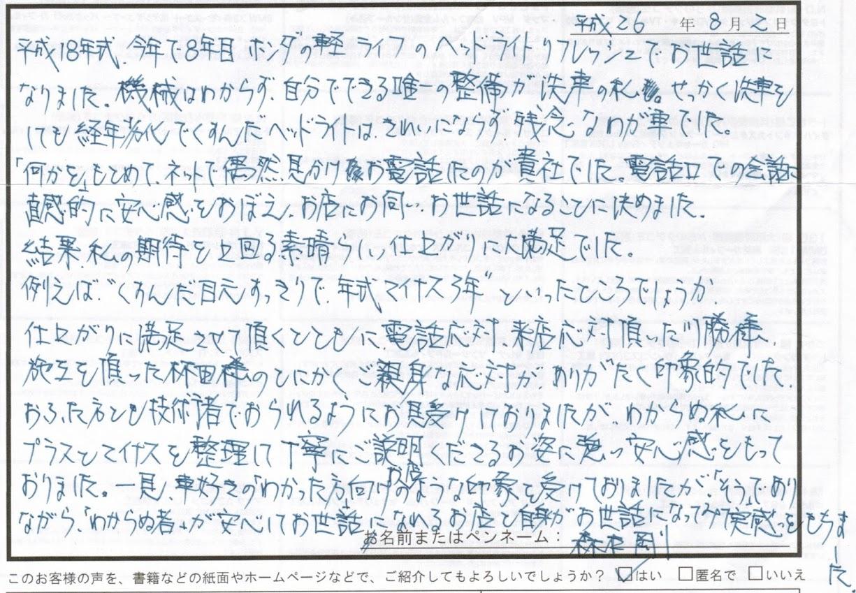 ビーパックスへのクチコミ/お客様の声:森本 剛 様(京都市伏見区)/ホンダ ライフ
