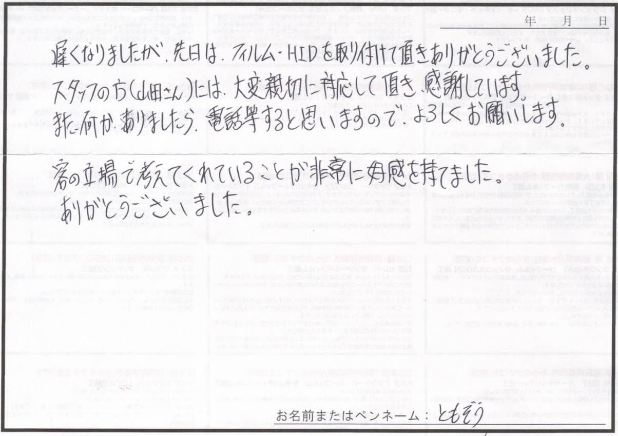 ビーパックスへのクチコミ/お客様の声:ともぞう 様(京都市右京区)/トヨタ ウイッシュ
