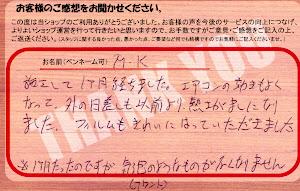 ビーパックスへのクチコミ/お客様の声:M,K 様(京都市左京区)/スバル インプレッサ