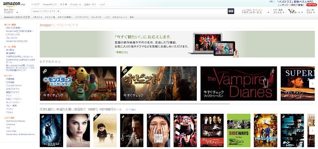 Amazonがビデオオンデマンド「Amazonインスタント・ビデオ」開始。レンタル100円から利用可能