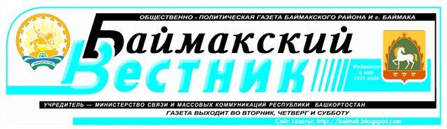 Баймакский вестник
