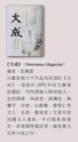 《大成》(Panorama Magazine)