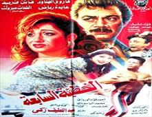 فيلم الخطيئة السابعة