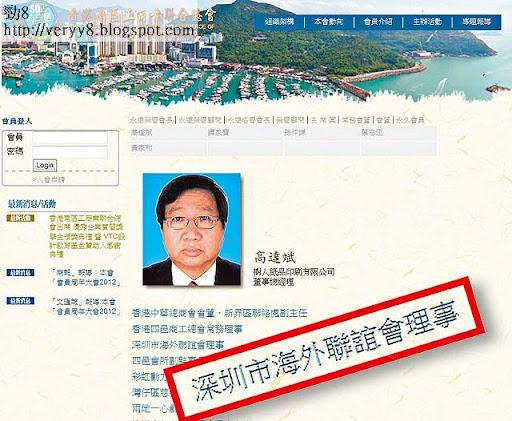 高達斌是深圳市海外聯誼會理事,海外聯誼會是直屬中共統戰部的組織,負責組織海外親中共人士。