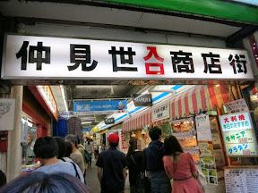町田仲見世商店街の入り口の看板