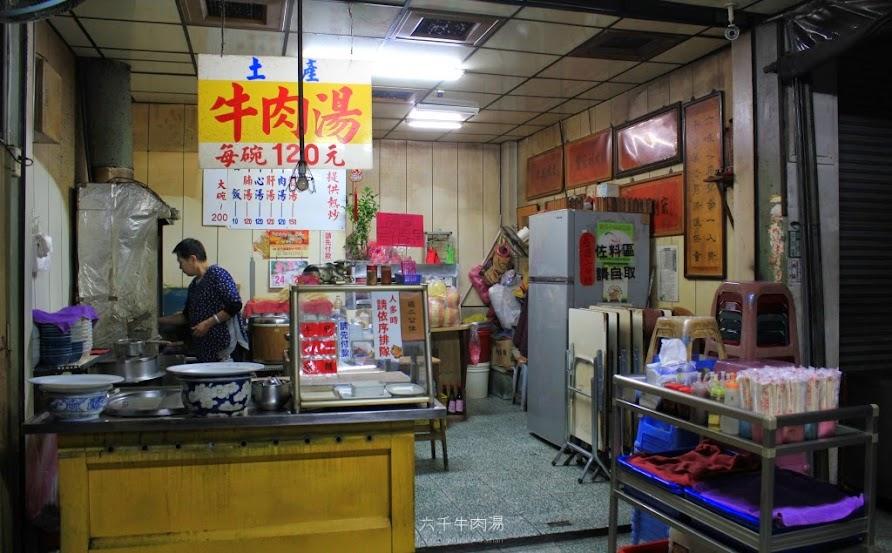 台南牛肉湯,六千牛肉湯-2