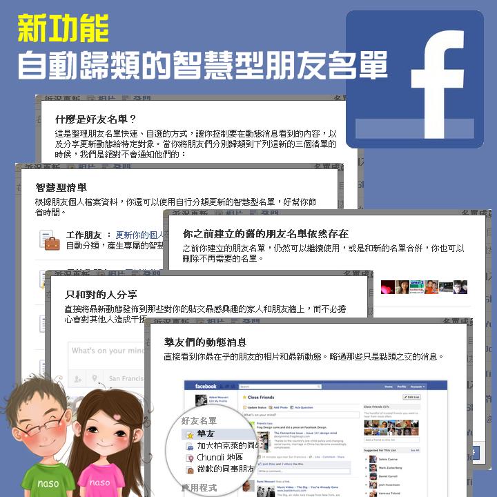 【Facebook新功能】智慧型朋友清單-功能介紹篇