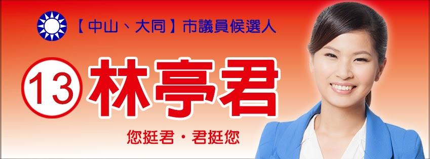 https://www.facebook.com/tingchun1117?fref=ts
