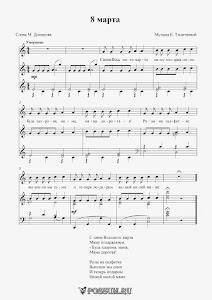 """Песня """"8 марта"""" Музыка Е. Тиличеевой: ноты"""