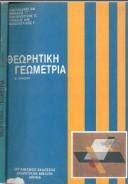 Θεωρητική Γεωμετρία Β Λυκείου-ΟΕΔΒ 1991