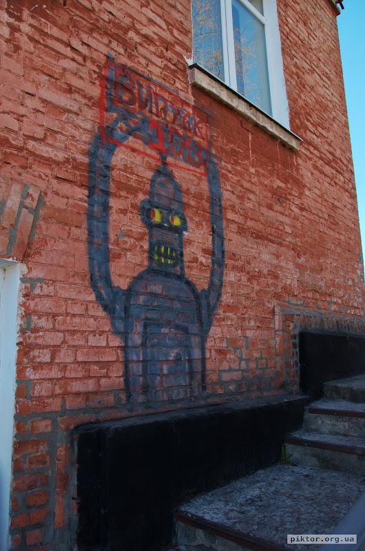 Бендерівське графіті