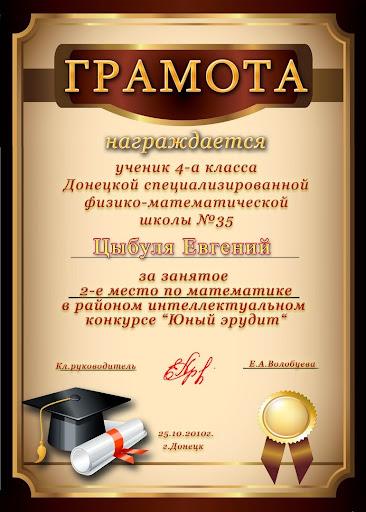 Цыбуля Евгений, районный интеллектуальный конкурс 'Юный эрудит', математика, 2 место, 2010-11 уч.год