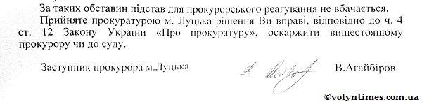 Відповідь прокуратури м.Луцька від 16.03.2012