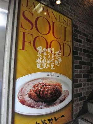 JAPANESE SOUL FOOD と書かれたタペ