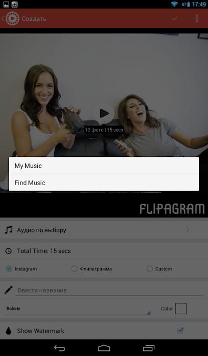 вставляем музыку в видеоролик Flipagram