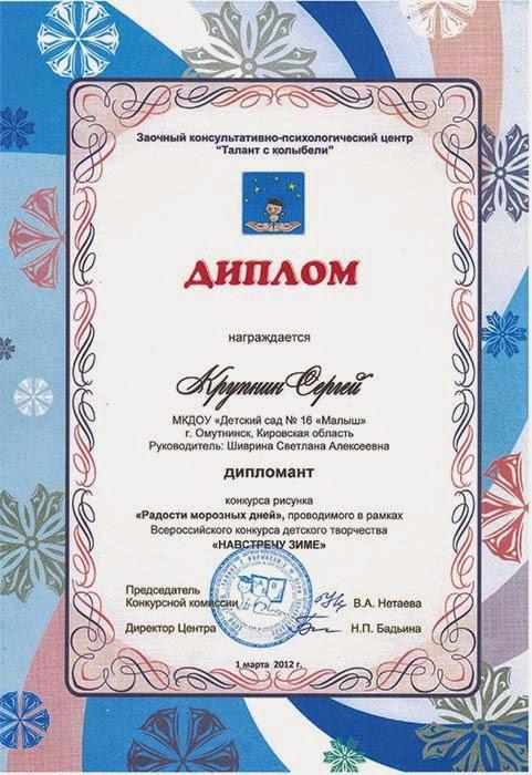 Сайт МКДОУ Малыш Омутнинского района Шиврина Светлана  Диплом лауреата и Диплом дипломанта Заочный