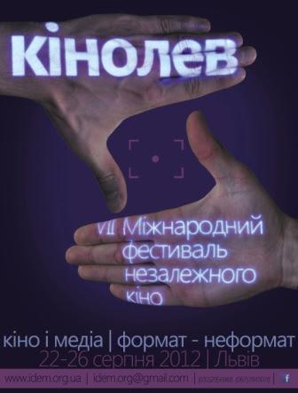 фестиваль «КіноЛев»