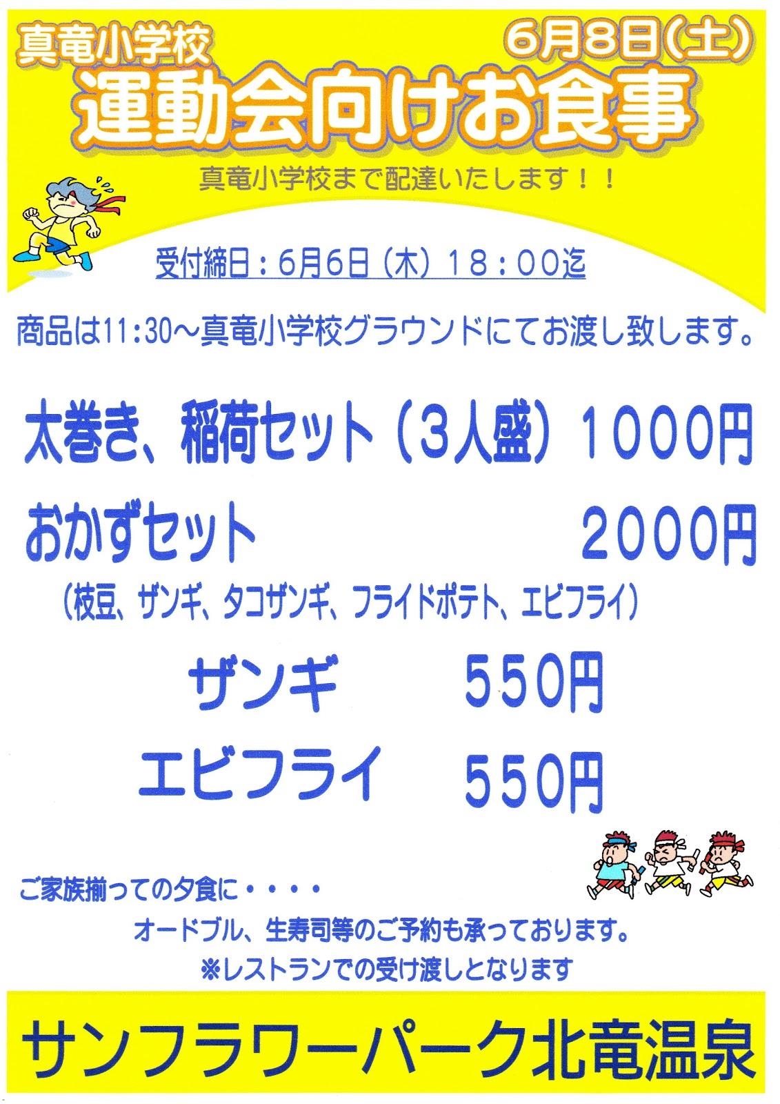 真竜小学校運動会向けお食事 6月8日(土)