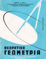 Θεωρητική Γεωμετρία