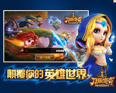 《刀塔傳奇》是2014年全球華人熱門手機遊戲。以往PC Game、Online Game才見得到的大型策略遊戲,成為行動裝置螢幕上的經典巨作。遊戲背景不只網羅了世界各地的神話英雄作為題材,還將經典戰略、手動精細操作等特色精髓融入其中。玩家們在翱遊《刀塔傳奇》世界時,必須參透各英雄角色特殊技能的搭配、既有裝備道具的分配,才能成功攻略各式極富挑戰性的副本任務!