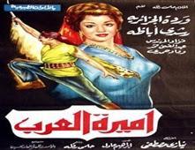 مشاهدة فيلم أميرة العرب