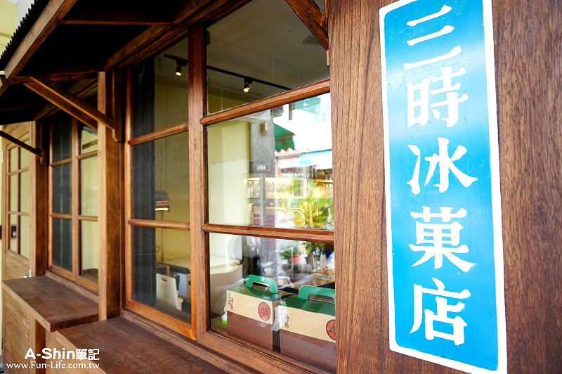 三時冰菓店(三時冰果店)3
