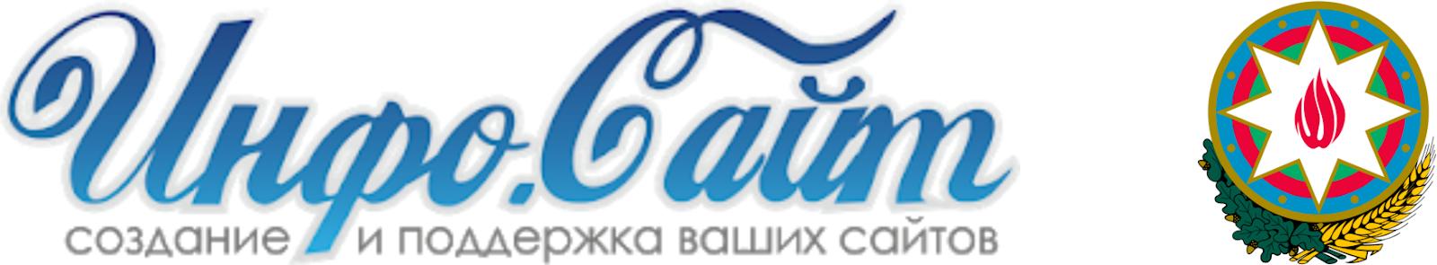 Азербайджан 🌍 Инфо-Сайт : Новости и объявления Республики Азербайджан