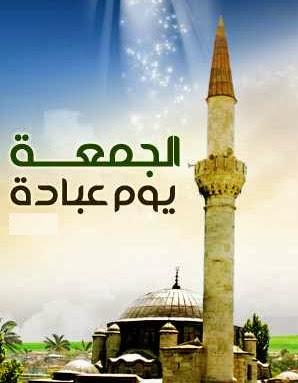 همسات ايمانيه اسلاميه ليوم الجمعه www.ward2u.com-ola-aleslam-123.jpg