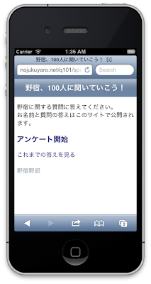 「野宿、100人に聞いていこう!」のスマートフォンページ