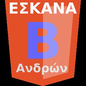 ΕΣΚΑΝΑ - ΠΡΟΚΗΡΥΞΗ B' ΑΝΔΡΩΝ 2012-13