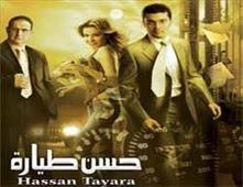 فيلم حسن طيارة