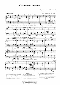 """Песня """"Солнечная песенка"""" Г. Вихаревой: ноты"""