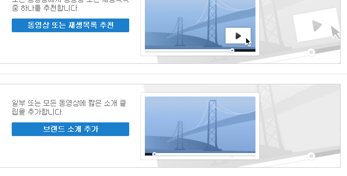유튜브 인비디오에서 브랜드 소개 영상 추가하는 방법