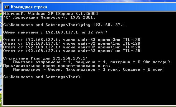 На компьютере с ОС Windows XP