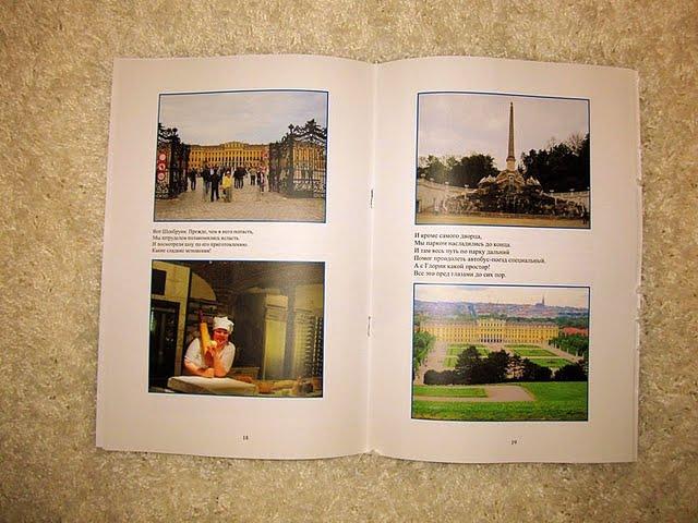 Стихи про штрудель и парк Шенбрунн