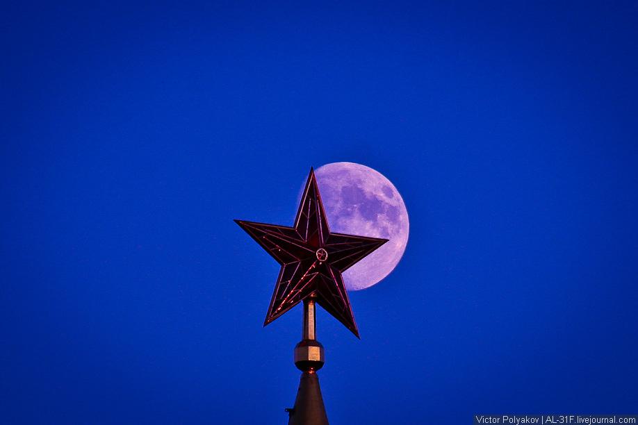Луна и Кремлевская звезда