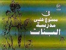 فيلم ممنوع فى مدرسة البنات