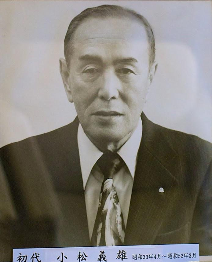 小松義雄 氏