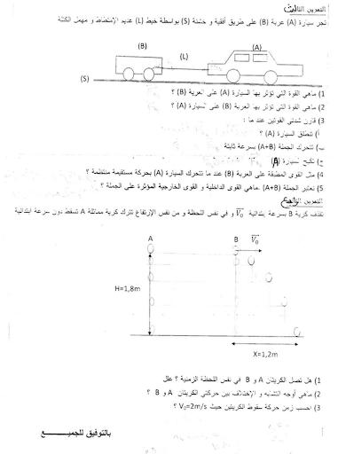 الاختبار الثاني في الفيزياء للسنة الاولى ثانوي علوم تجريبية 12.png