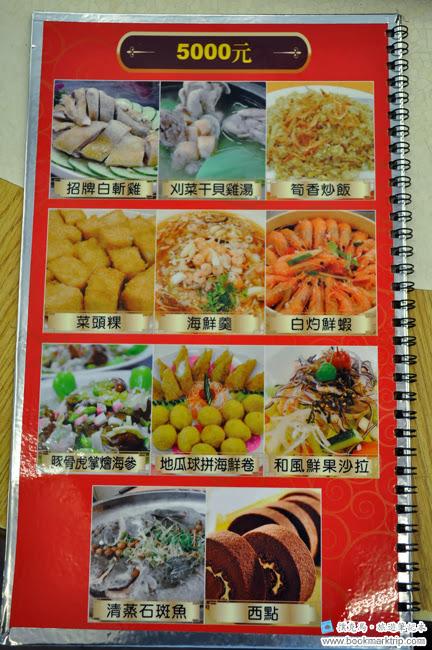 花壇公雞餐廳桌菜