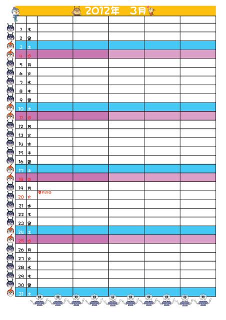 カレンダー 家族のスケジュールカレンダー : アンパンマンカレンダー 家族 ...