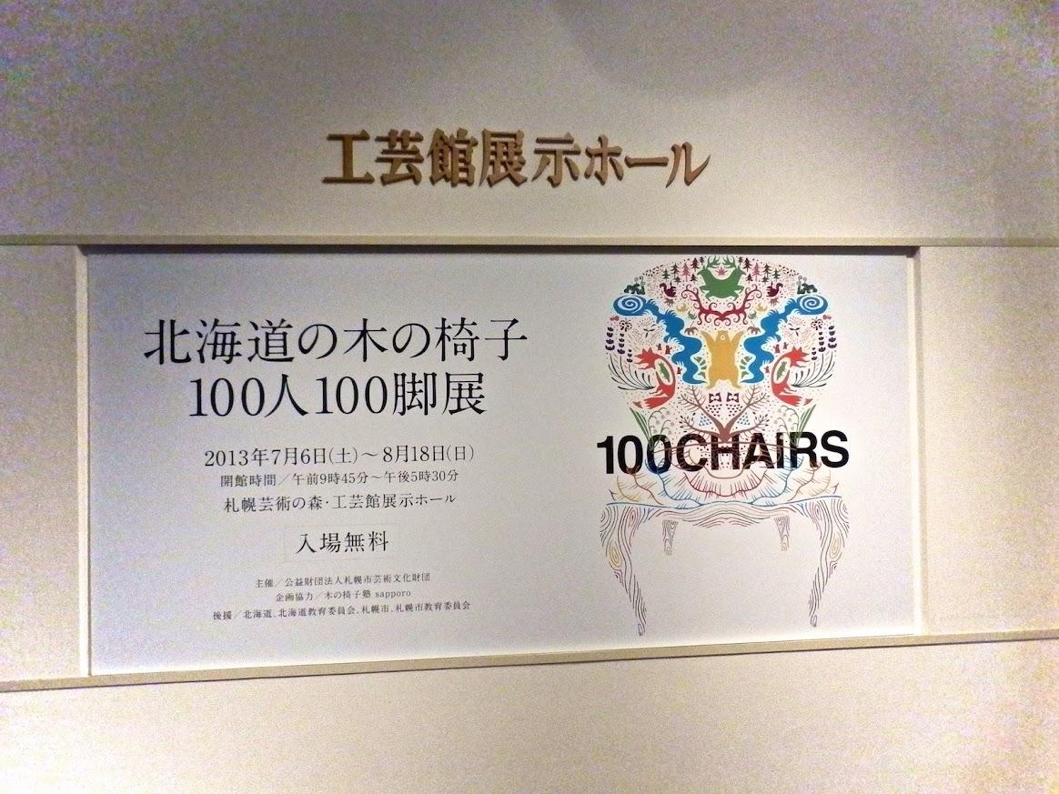 北海道の木の椅子 100人100脚展