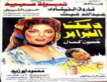 مشاهدة فيلم ديك البرابر