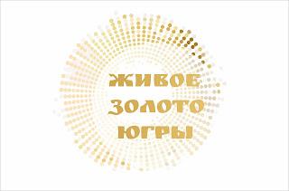 """В настоящее время в Сургуте началась подготовительная работа по реализации проекта """"Живое золото Югры""""."""