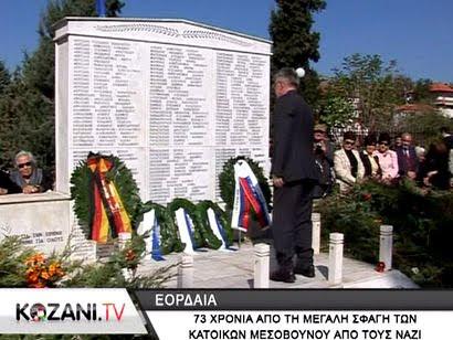 73 χρόνια συμπληρώθηκαν από το ολοκαύτωμα του Μεσοβούνου (δείτε το video του kozani.tv)