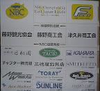 大会協賛ボード3 2012-11-26T03:07:44.000Z